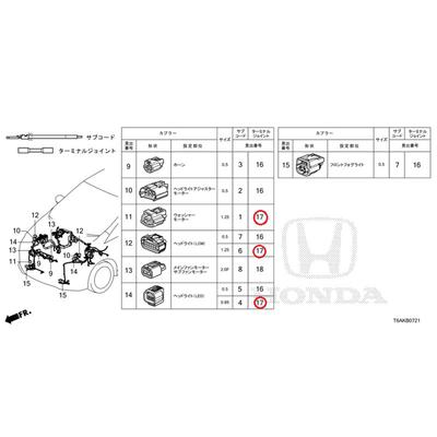 [NEW] JDM HONDA ODYSSEY RC1 Joint, terminal (red) (1.25) (25 coset) 04323-SP0-A11 GENUINE OEM