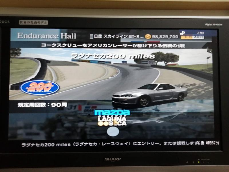 Grand Turismo 4 Course Select in Endurance Hall